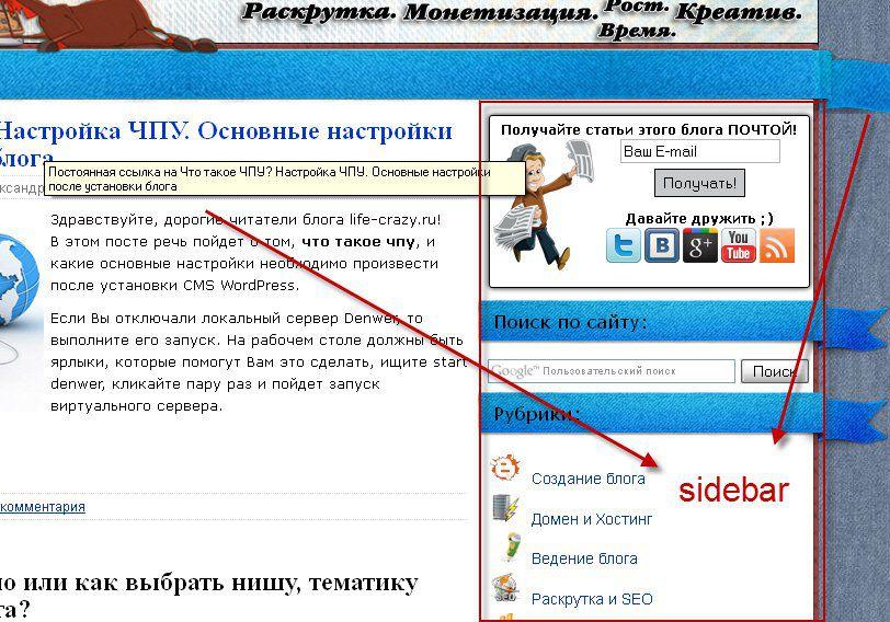 сайдбар на блоге