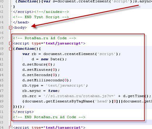 Вставка основного кода
