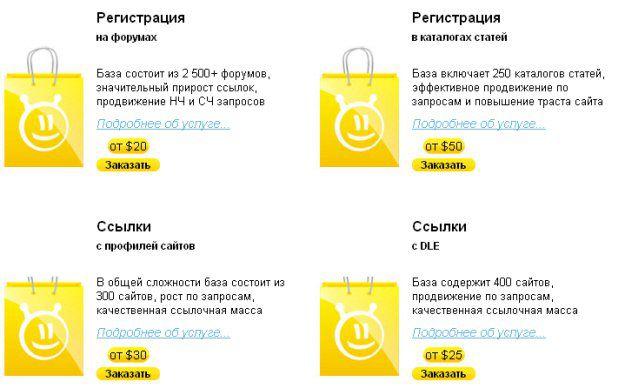 Цена на использование услуг