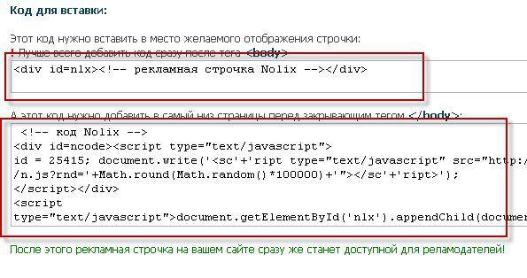 Код ноликс