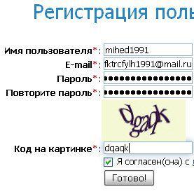 Регистрация на гогетлинкс