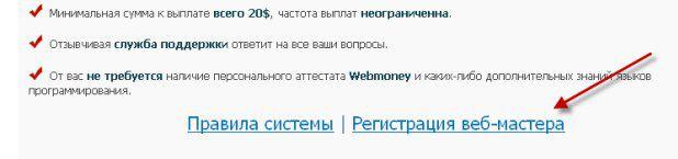 Регистрация веб-мастера