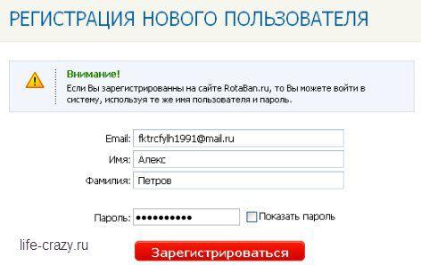 Регистрация на ротапост
