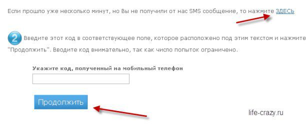 Ввод кода смс