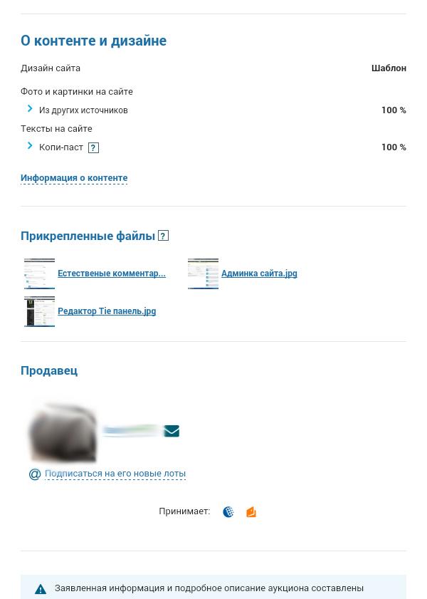Информация о контенте покупаемого сайта