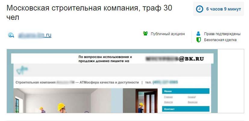 выбор сайта на аукционе
