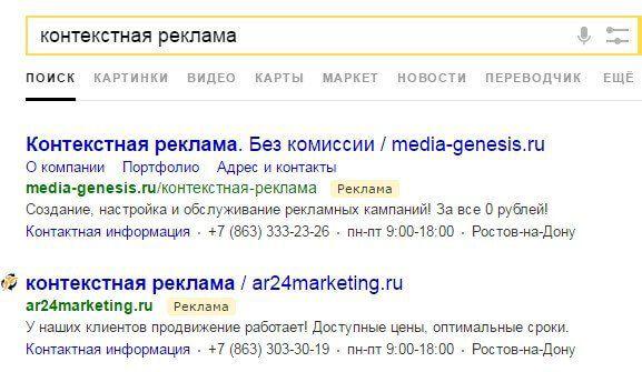 пример контекстной рекламы