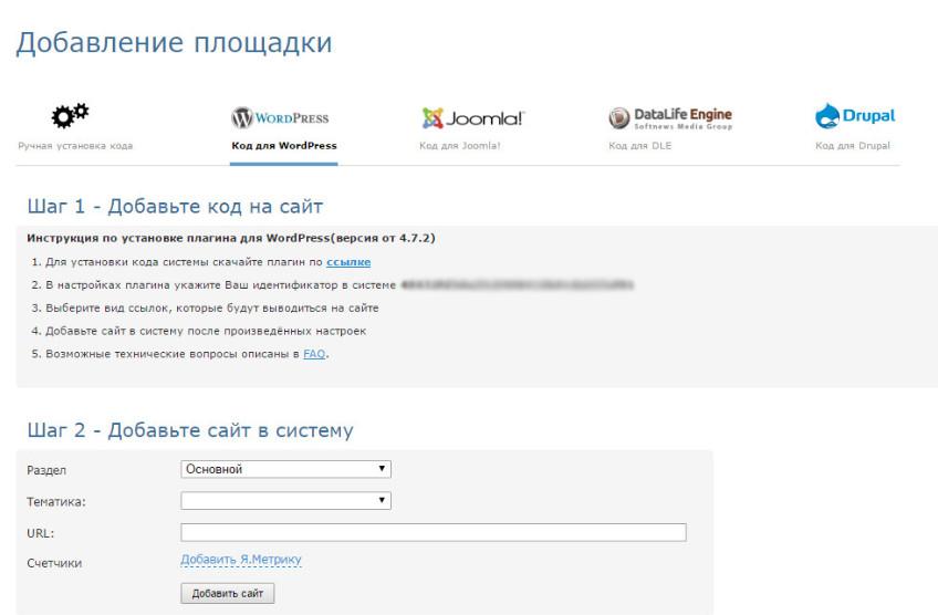 Добавление сайта в Sape