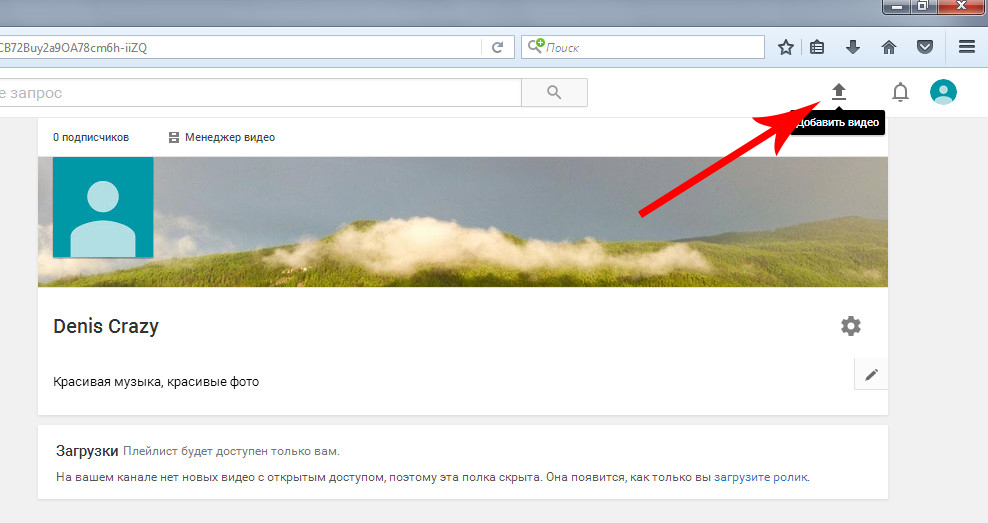 Как добавить видео на ютуб шаг1