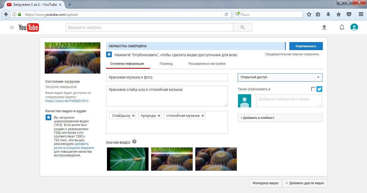 Как добавить видео на ютуб шаг4