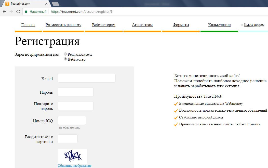 Регистрация в TeaserNet