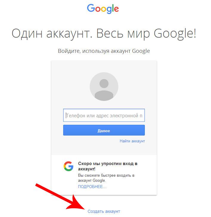 Создание аккаунта в гугл шаг 2