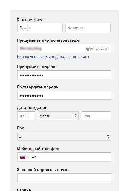 Создание аккаунта в гугл шаг 3