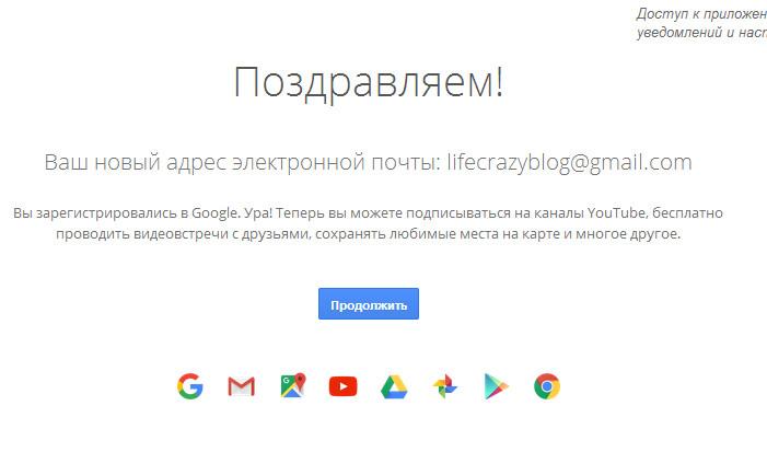 Создание аккаунта в гугл шаг 4