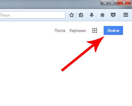 Создание аккаунта в гугл