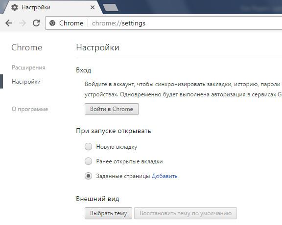 Google Chrome - при запуске открывать