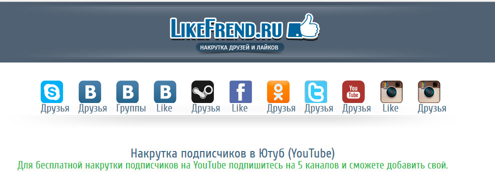 LikeFrend