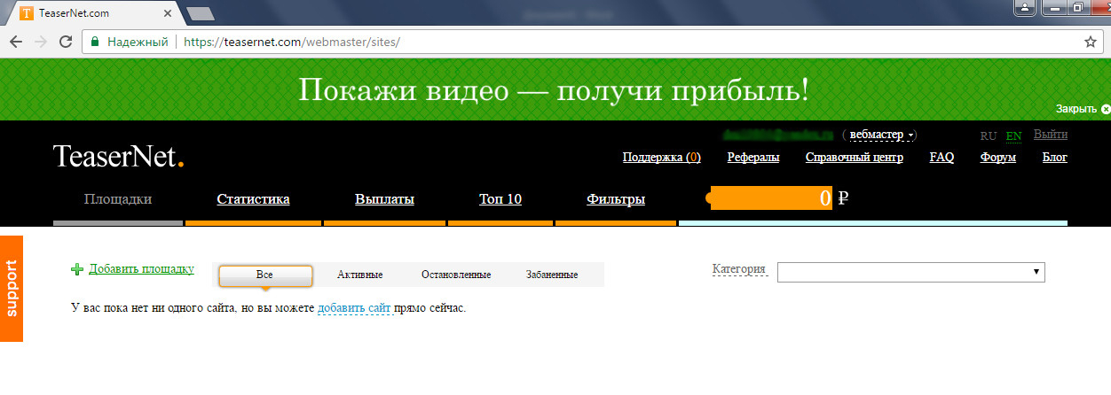 TeaserNet главное меню вебмастера