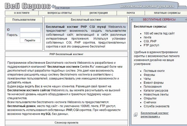 Бесплатный хостинг Webservis