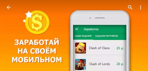 приложение Легкие деньги: Заработок Денег