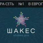 Партнерская программа Shakes.pro