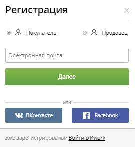 Регистрация на Kwork