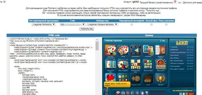 Вставка HTML кода в LiveGames