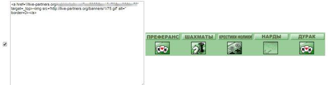 Рекламные материалы в LiveGames