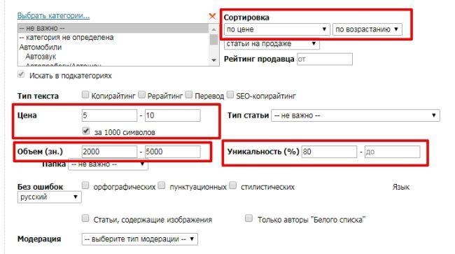 Заработок в интернете на ссылках - Заработок в интернете на ссылках - настройка фильтра в Etxt