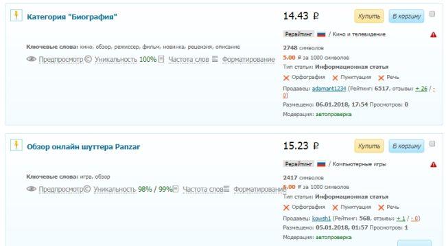 Заработок в интернете на ссылках - поиск статей на Etxt