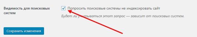 закрываем сайт на вордпресс от поисковиков