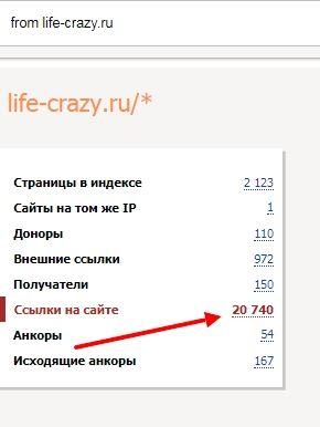 Поиск исходящих ссылок в LinkPad