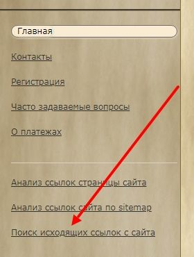 Поиск исходящих ссылок через сервис my-seotools.ru