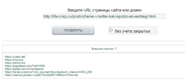 Сервис поиска ссылок mainspy.ru