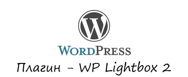 WP Lightbox 2 адаптивный мобильный шаблон
