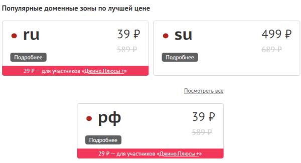 Регистратор Джино