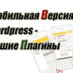 Плагины WordPress для мобильной версии сайта