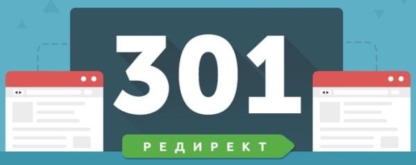 когда нужен 301 редирект
