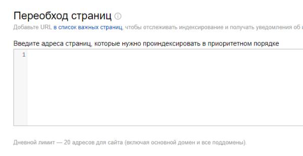инструмент Яндекса переобход страниц
