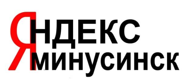 фильтр яндекса минусинск