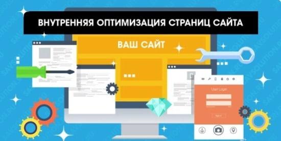 Внутренняя оптимизация страниц сайта