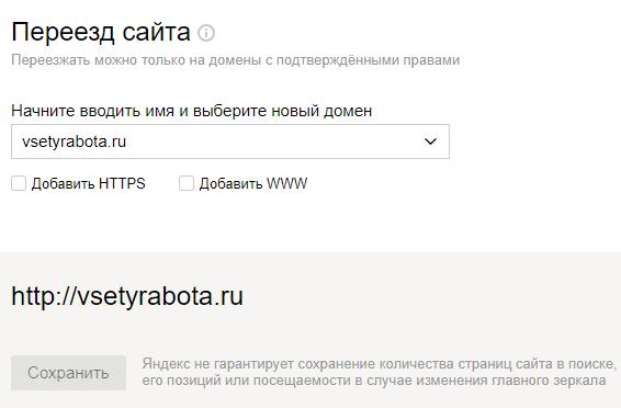 функция переезд сайта