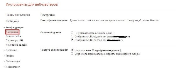 установка основного домена в Гугле