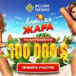 Летняя горячая акция от WelcomePartners — на кону 100 000$