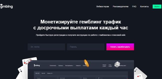 Регистрация в gmbl.ng