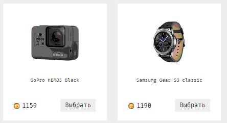 У ad1.ru есть свой магазин призов