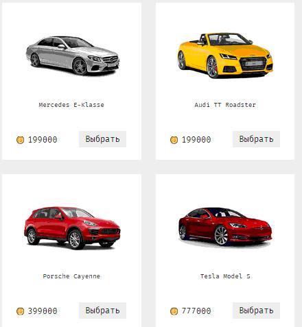 В магазине призов ad1.ru, можно выбрать даже дорогой автомобиль