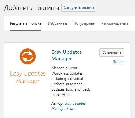 Плагин Easy Updates Manager