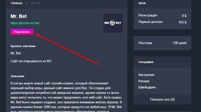 Подключение оффера в gmbl.ng