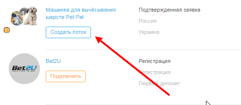создание потока в ad1.ru